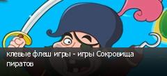 клевые флеш игры - игры Сокровища пиратов