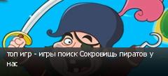 топ игр - игры поиск Сокровищь пиратов у нас
