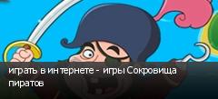 играть в интернете - игры Сокровища пиратов