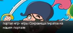 портал игр- игры Сокровища пиратов на нашем портале