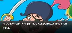 игровой сайт- игры про сокровища пиратов у нас