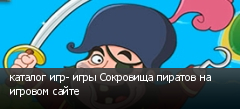 каталог игр- игры Сокровища пиратов на игровом сайте
