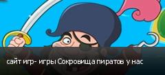 сайт игр- игры Сокровища пиратов у нас
