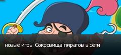 новые игры Сокровища пиратов в сети