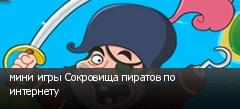 мини игры Сокровища пиратов по интернету