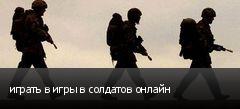 играть в игры в солдатов онлайн