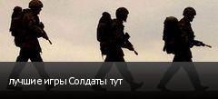лучшие игры Солдаты тут