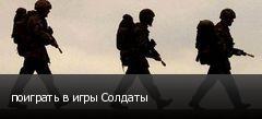 поиграть в игры Солдаты