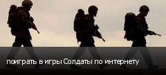 поиграть в игры Солдаты по интернету