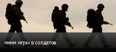 мини игры в солдатов