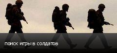 поиск игры в солдатов