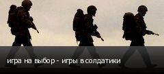 игра на выбор - игры в солдатики