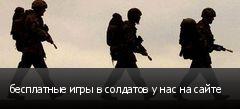 бесплатные игры в солдатов у нас на сайте