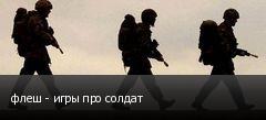 флеш - игры про солдат