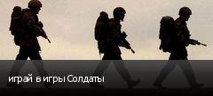 играй в игры Солдаты
