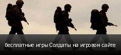 бесплатные игры Солдаты на игровом сайте
