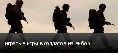 играть в игры в солдатов на выбор