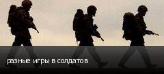 разные игры в солдатов