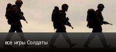 все игры Солдаты