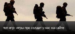 топ игр- игры про солдат у нас на сайте