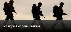 все игры Солдаты онлайн