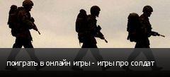 поиграть в онлайн игры - игры про солдат