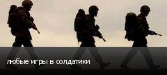 любые игры в солдатики