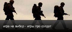 игра на выбор - игры про солдат