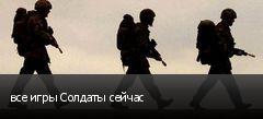 все игры Солдаты сейчас