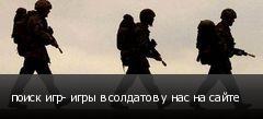 поиск игр- игры в солдатов у нас на сайте
