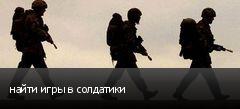найти игры в солдатики