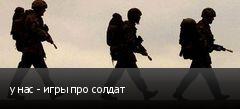 у нас - игры про солдат