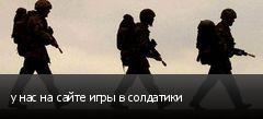 у нас на сайте игры в солдатики