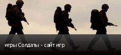 игры Солдаты - сайт игр