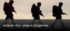 каталог игр - игры в солдатики