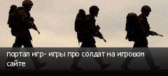 портал игр- игры про солдат на игровом сайте