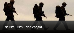 Топ игр - игры про солдат
