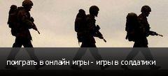 поиграть в онлайн игры - игры в солдатики