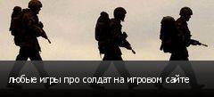 любые игры про солдат на игровом сайте
