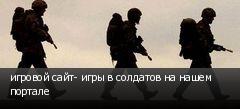 игровой сайт- игры в солдатов на нашем портале