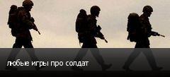 любые игры про солдат