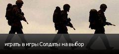 играть в игры Солдаты на выбор