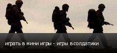 играть в мини игры - игры в солдатики