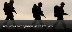 все игры в солдатов на сайте игр