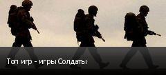 Топ игр - игры Солдаты