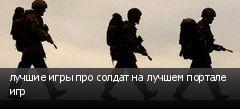 лучшие игры про солдат на лучшем портале игр