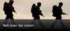 flash игры про солдат