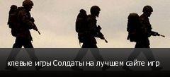 клевые игры Солдаты на лучшем сайте игр