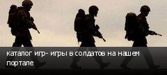 каталог игр- игры в солдатов на нашем портале