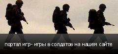 портал игр- игры в солдатов на нашем сайте